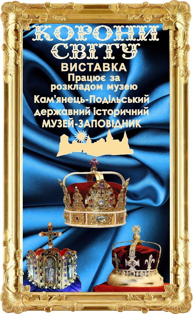 """У Кам'янці експонують """"Корони світу"""", фото-1"""