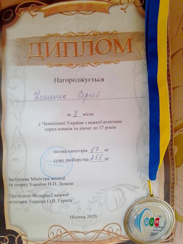 Студент коледжу ПДАТУ підкорив Чемпіонат України з важкої атлетики, фото-1, Фото: ПДАТУ