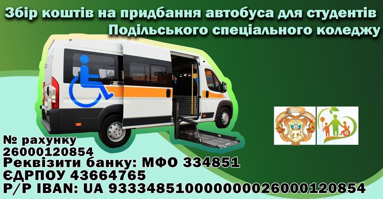 Відкрито збір коштів на спеціальний автобус з підйомником для студентів Подільського спеціального коледжу , фото-1