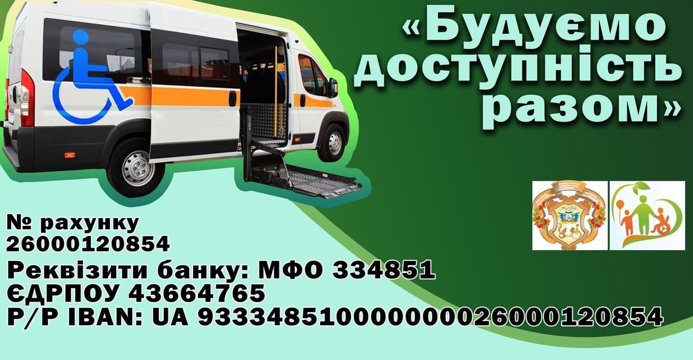 Відкрито збір коштів на спеціальний автобус з підйомником для студентів Подільського спеціального коледжу , фото-2