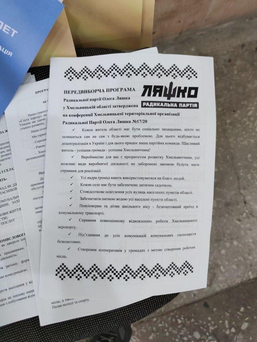 На території Слобідсько-Кульчієвецької громади фіксують порушення виборчого процесу, фото-1, Фото: ОПОРА