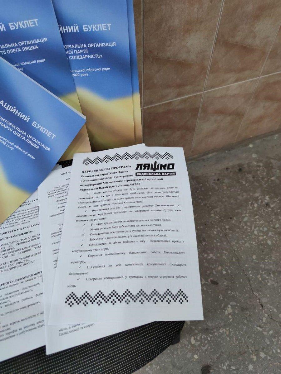 На території Слобідсько-Кульчієвецької громади фіксують порушення виборчого процесу, фото-3, Фото: ОПОРА