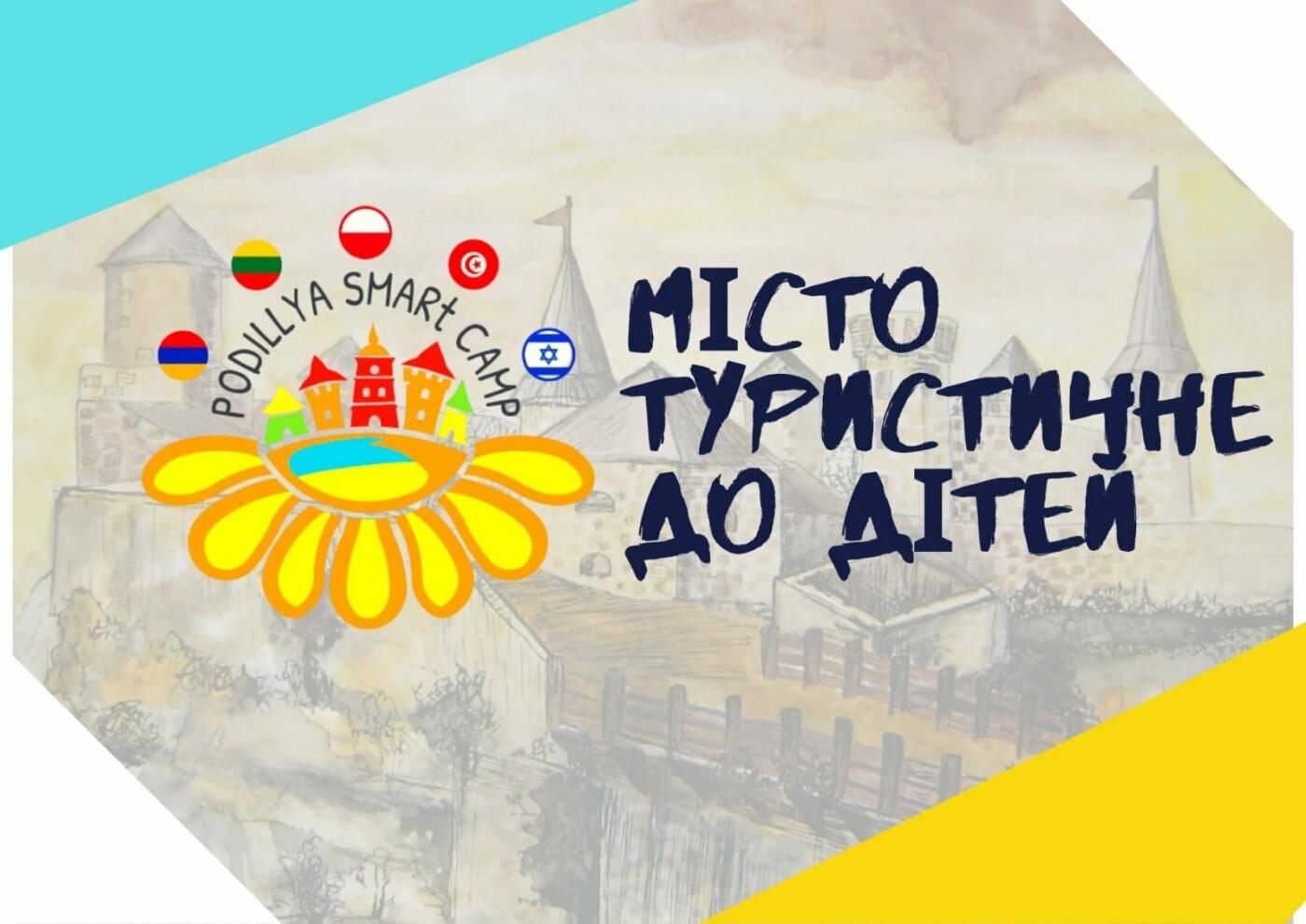 Кам'янець-Подільський може стати столицею дитячого туризму, фото-1