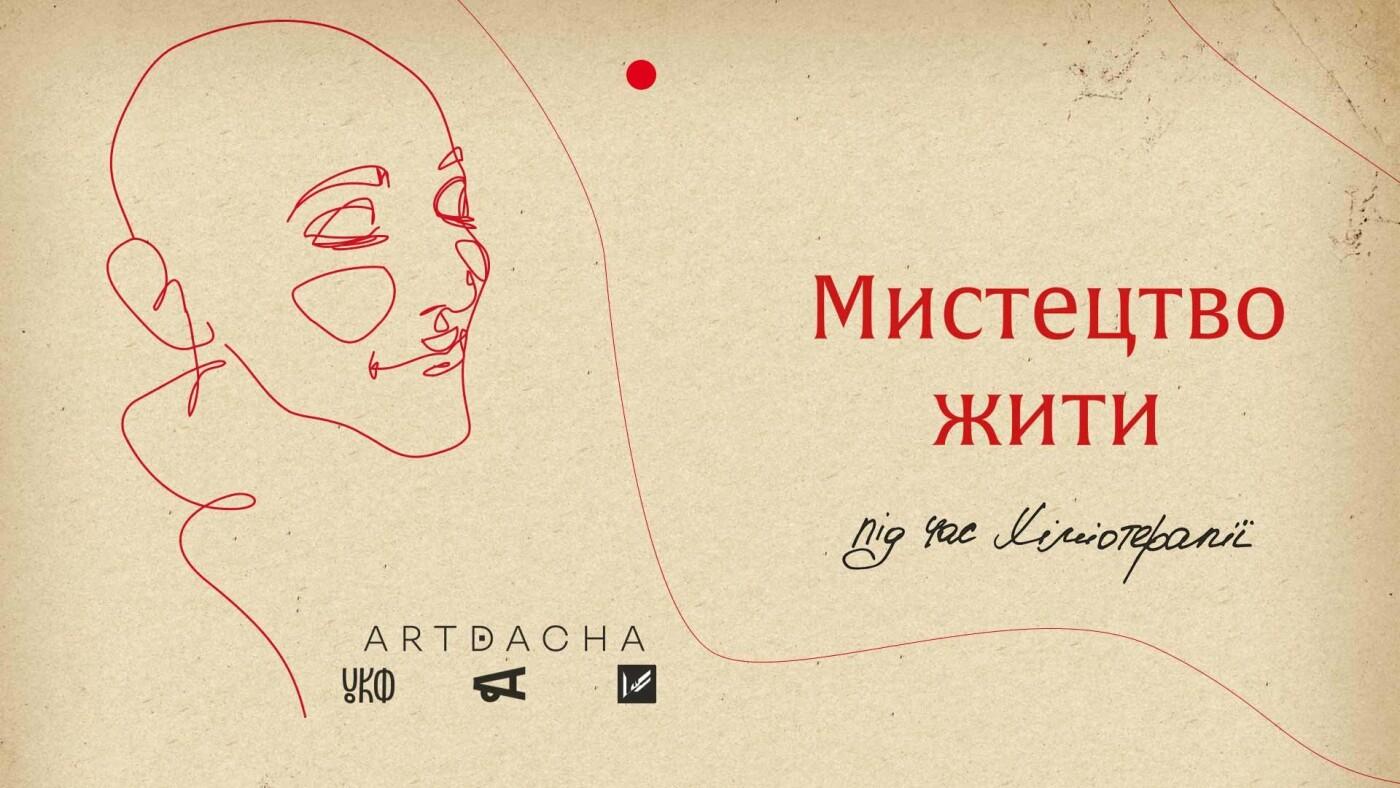 """Кам'янчани можуть безкоштовно почитати книгу """"Мистецтво жити під час хіміотерапії"""", яку чекали по всій Україні, фото-1"""