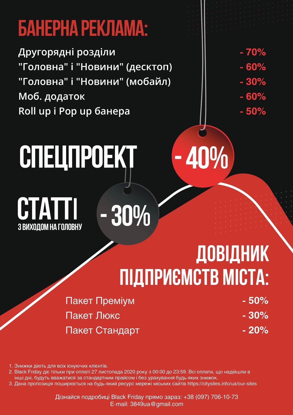 """Black Friday від """"3849.com.ua - Сайт міста Кам'янця-Подільського"""", фото-2"""