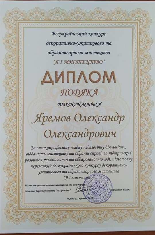 """Нагороди учасників конкурсу, Фото: """"Подільський центр ПТО"""""""