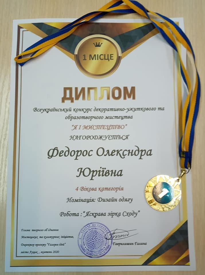 """Нагороди учнів Центру, Фото: """"Подільський центр ПТО"""""""