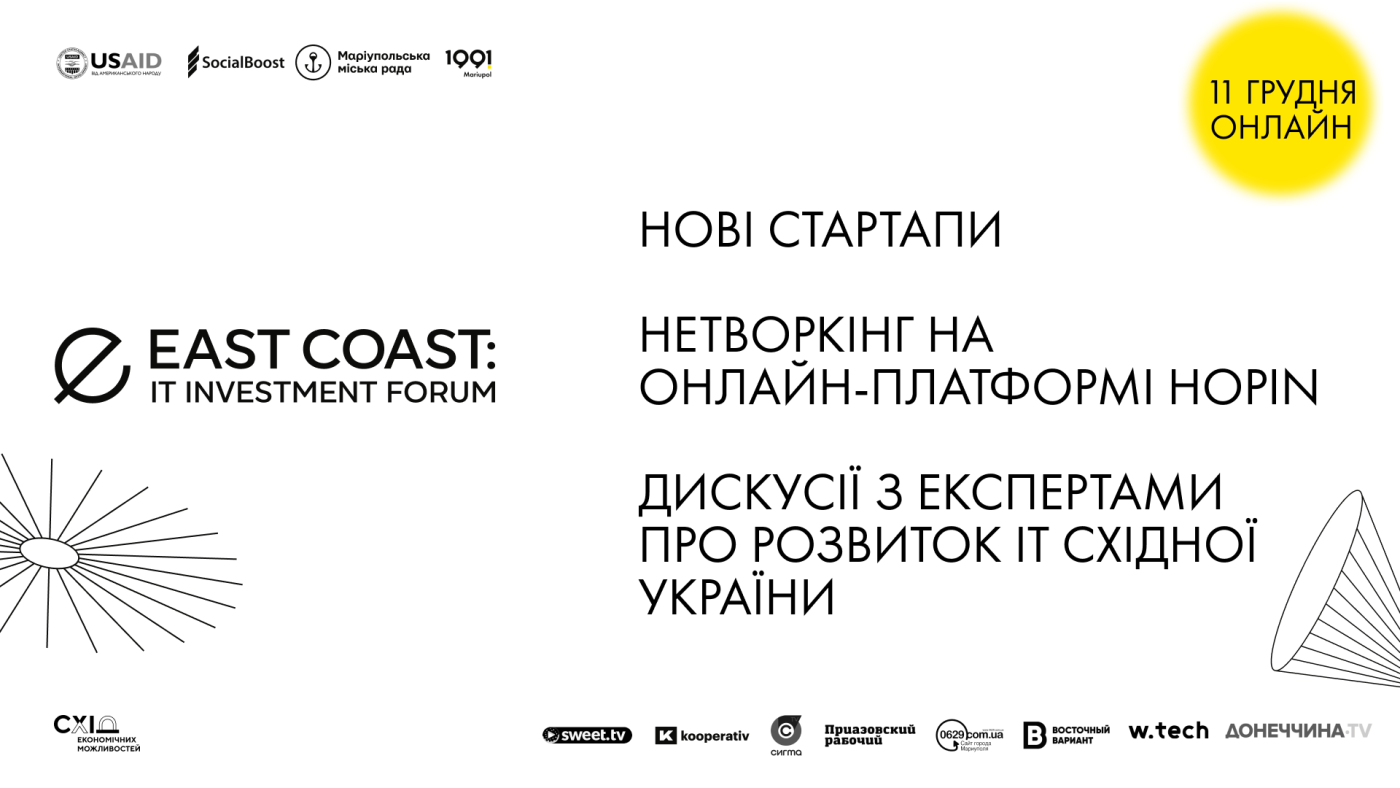 11 декабря в Мариуполе презентуют 10 новых стартапов на ONLINE форуме EAST COAST: IT Investment Forum, фото-4