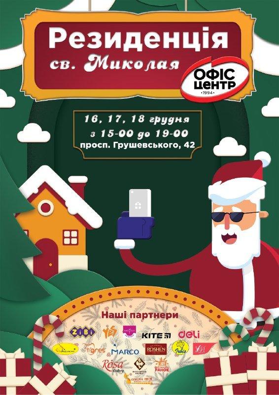 Резиденція Святого Миколая у центрі Кам'янця-Подільського, фото-10