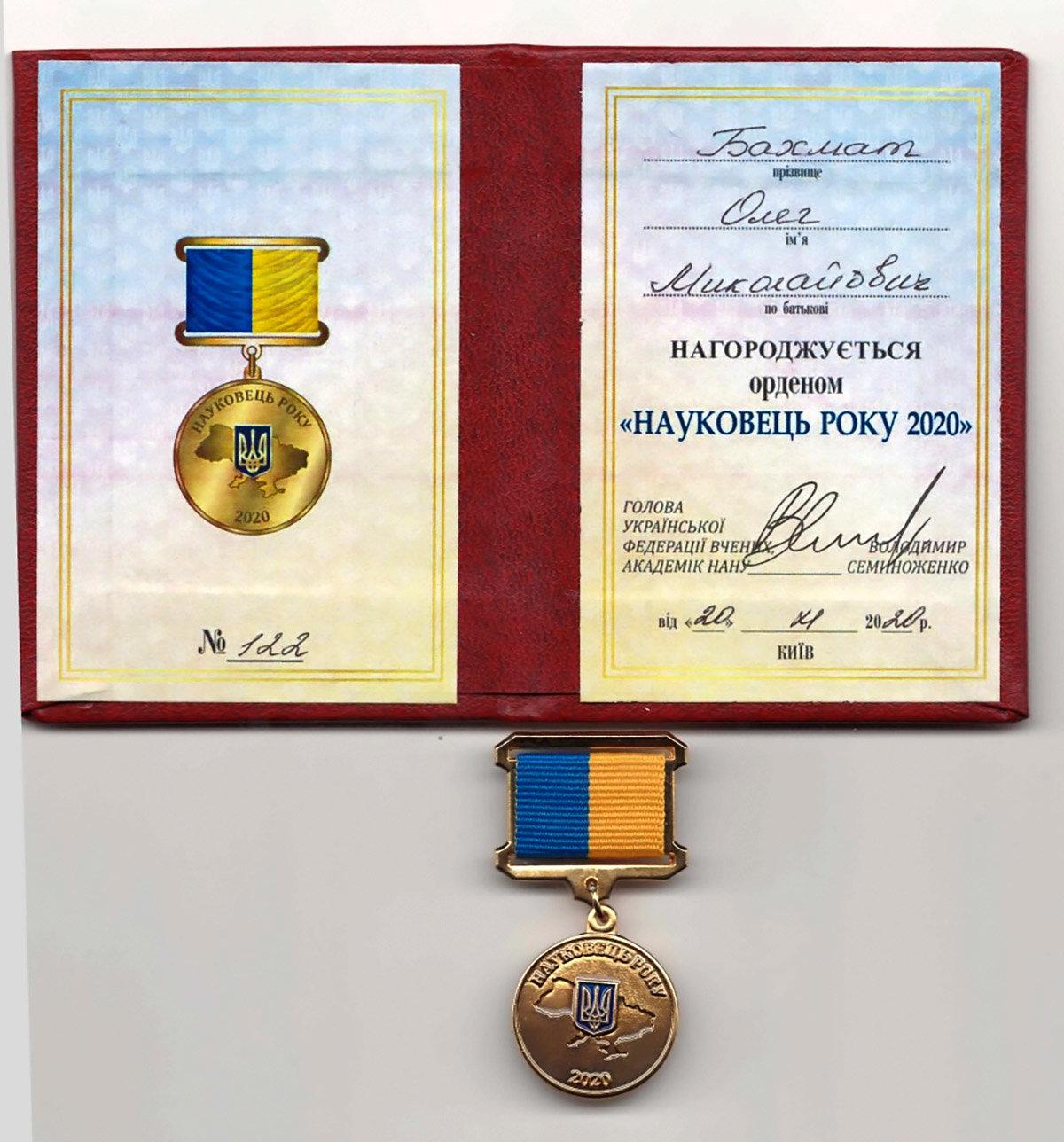 Нагороди Олега Бахмута, Фото: ПДАТУ
