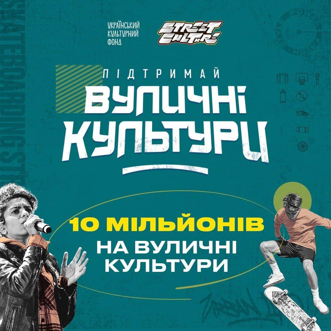 Жителі Хмельниччини можуть отримати до 10 мільйонів гривень на вуличну культуру: стартував прийом заявок на гранти УКФ, фото-1