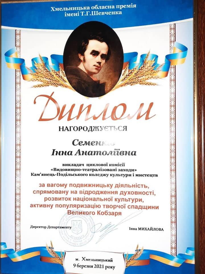 Кам'янчанка - лауреат Шевченківської премії, фото-1