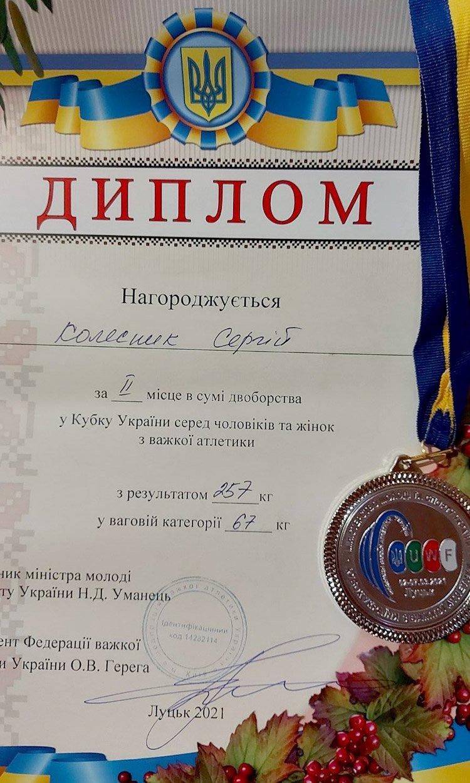 Студент коледжу ПДАТУ - призер Кубку України з важкої атлетики, фото-1