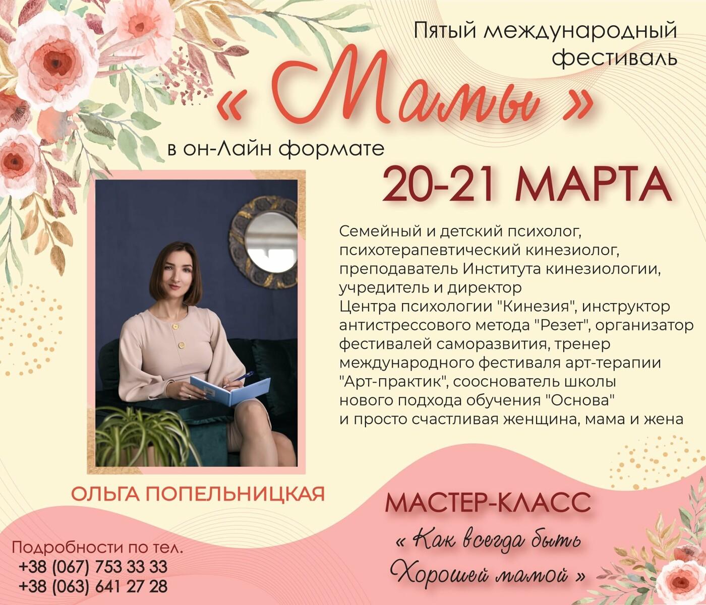 """Міжнародний фестиваль """"Мами"""" у Кам'янці-Подільському запрошує, фото-3"""