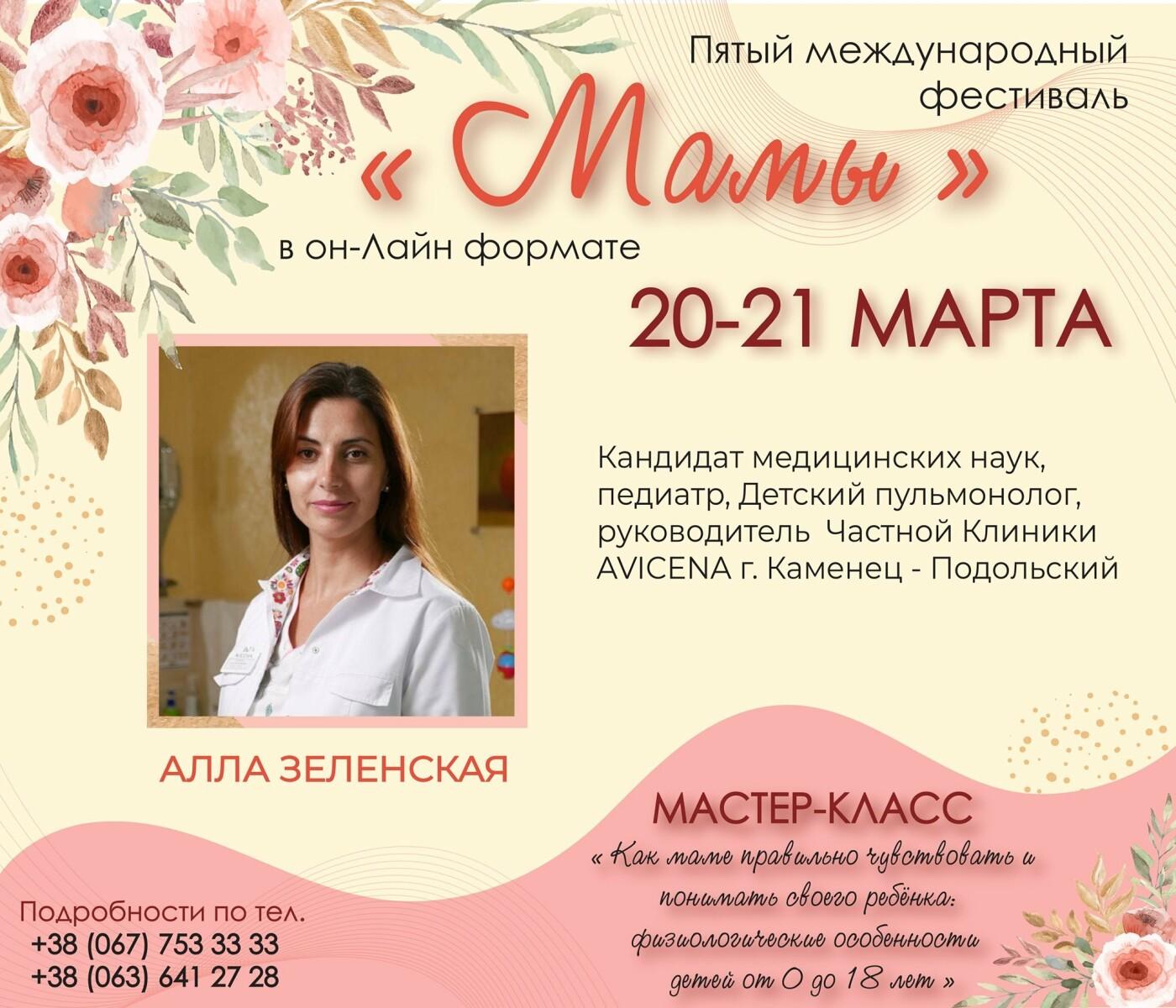 """Міжнародний фестиваль """"Мами"""" у Кам'янці-Подільському запрошує, фото-4"""