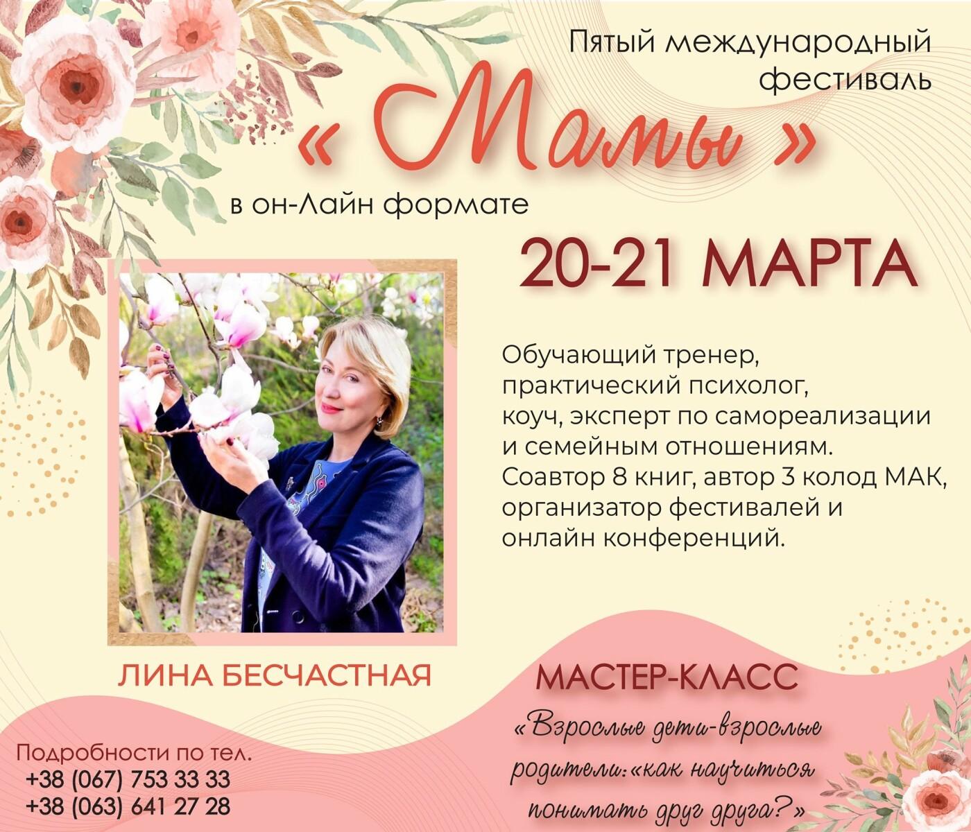 """Міжнародний фестиваль """"Мами"""" у Кам'янці-Подільському запрошує, фото-5"""