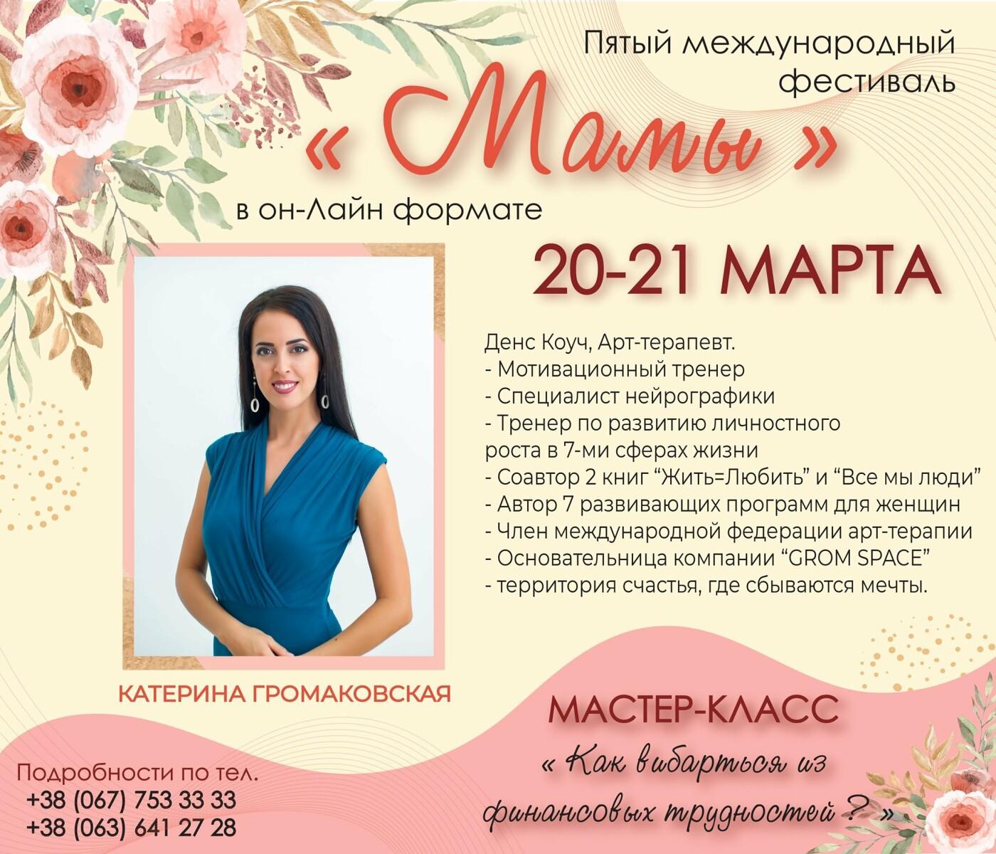 """Міжнародний фестиваль """"Мами"""" у Кам'янці-Подільському запрошує, фото-6"""