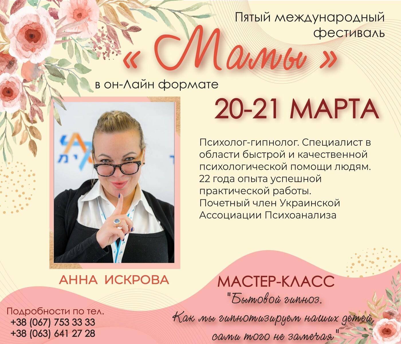 """Міжнародний фестиваль """"Мами"""" у Кам'янці-Подільському запрошує, фото-7"""