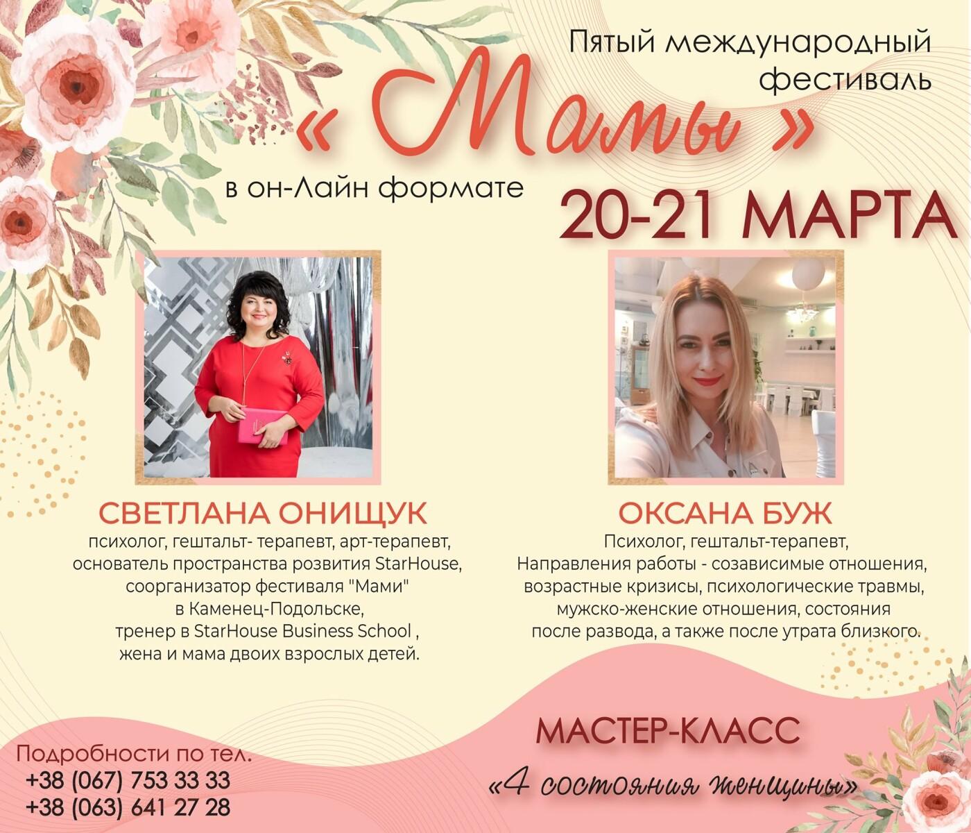 """Міжнародний фестиваль """"Мами"""" у Кам'янці-Подільському запрошує, фото-2"""
