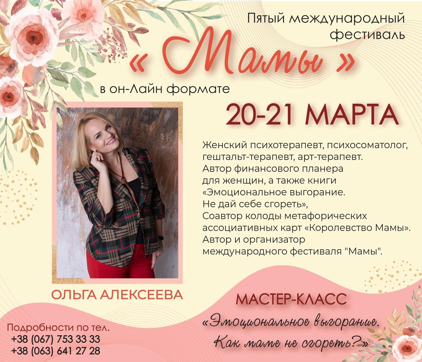 """Міжнародний фестиваль """"Мами"""" у Кам'янці-Подільському запрошує, фото-8"""