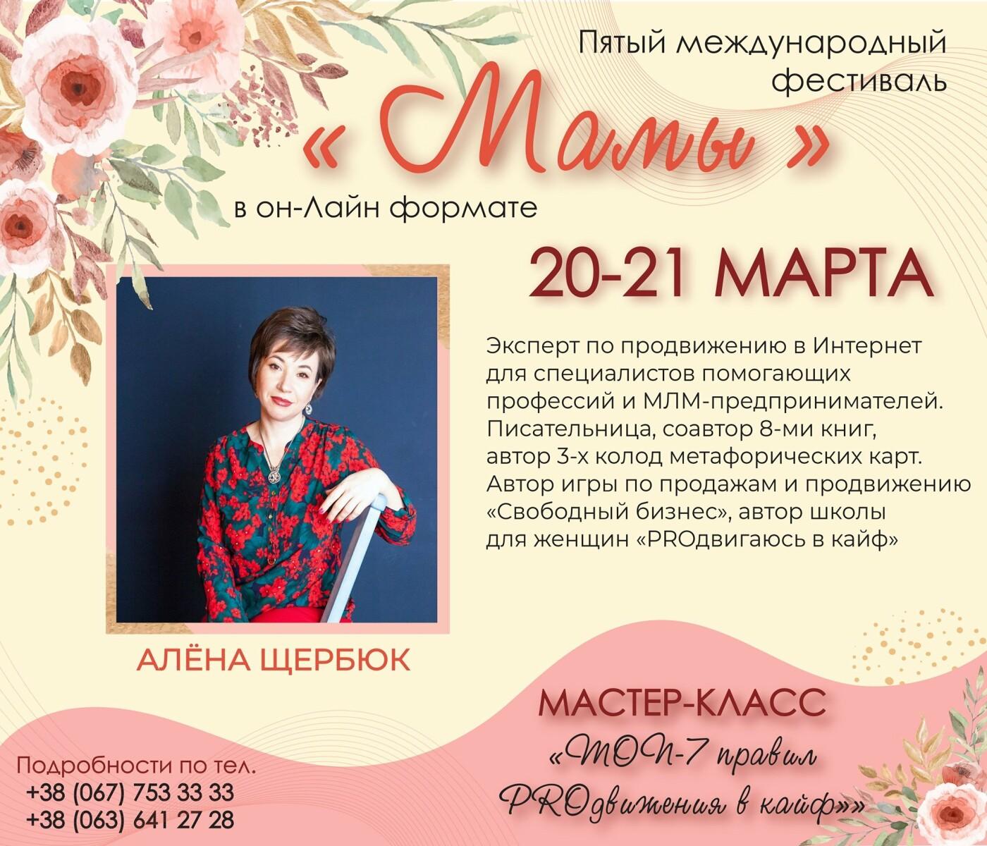 """Міжнародний фестиваль """"Мами"""" у Кам'янці-Подільському запрошує, фото-9"""