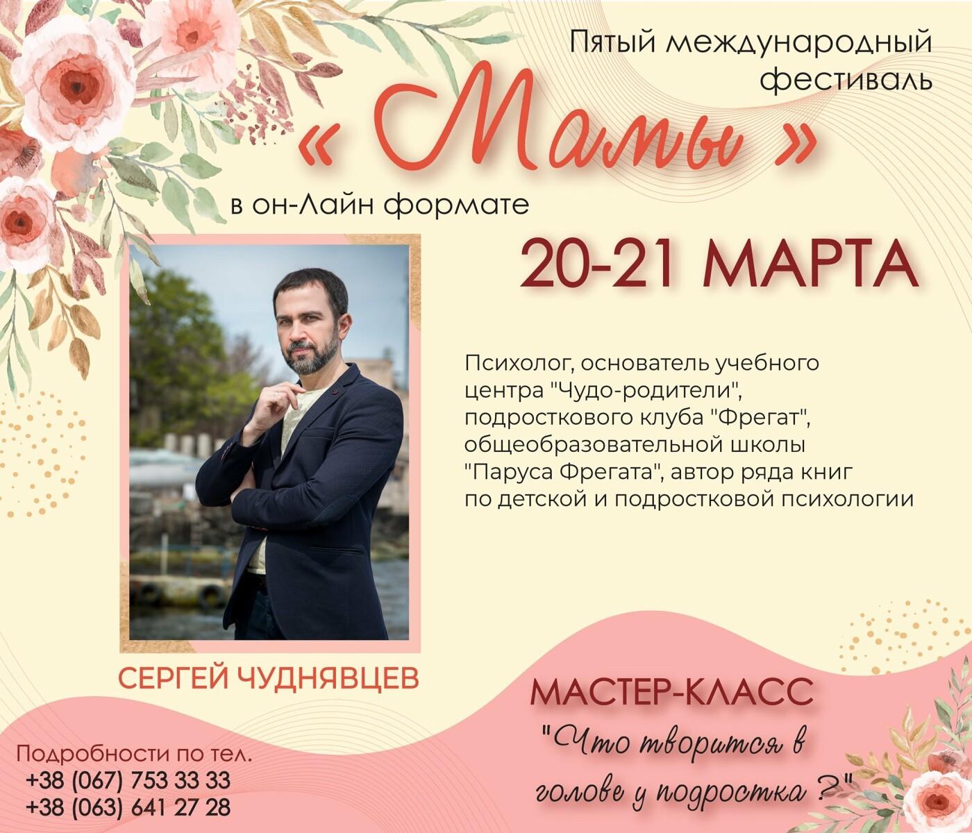 """Міжнародний фестиваль """"Мами"""" у Кам'янці-Подільському запрошує, фото-10"""