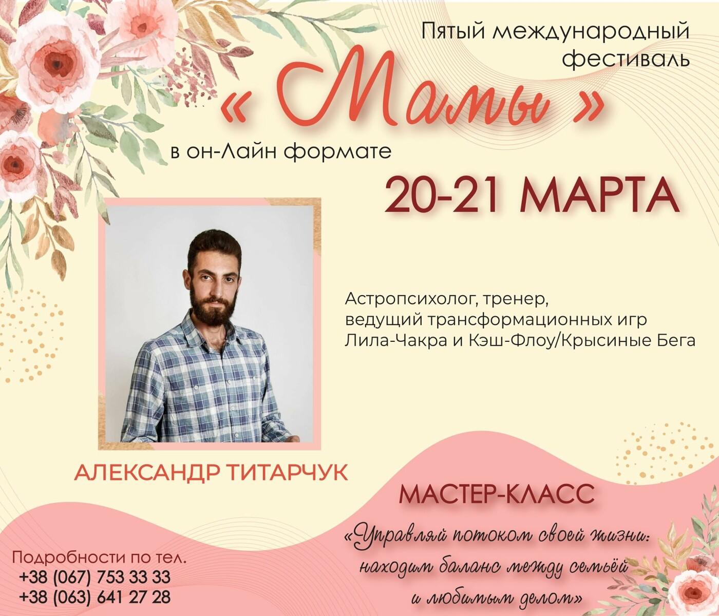 """Міжнародний фестиваль """"Мами"""" у Кам'янці-Подільському запрошує, фото-11"""