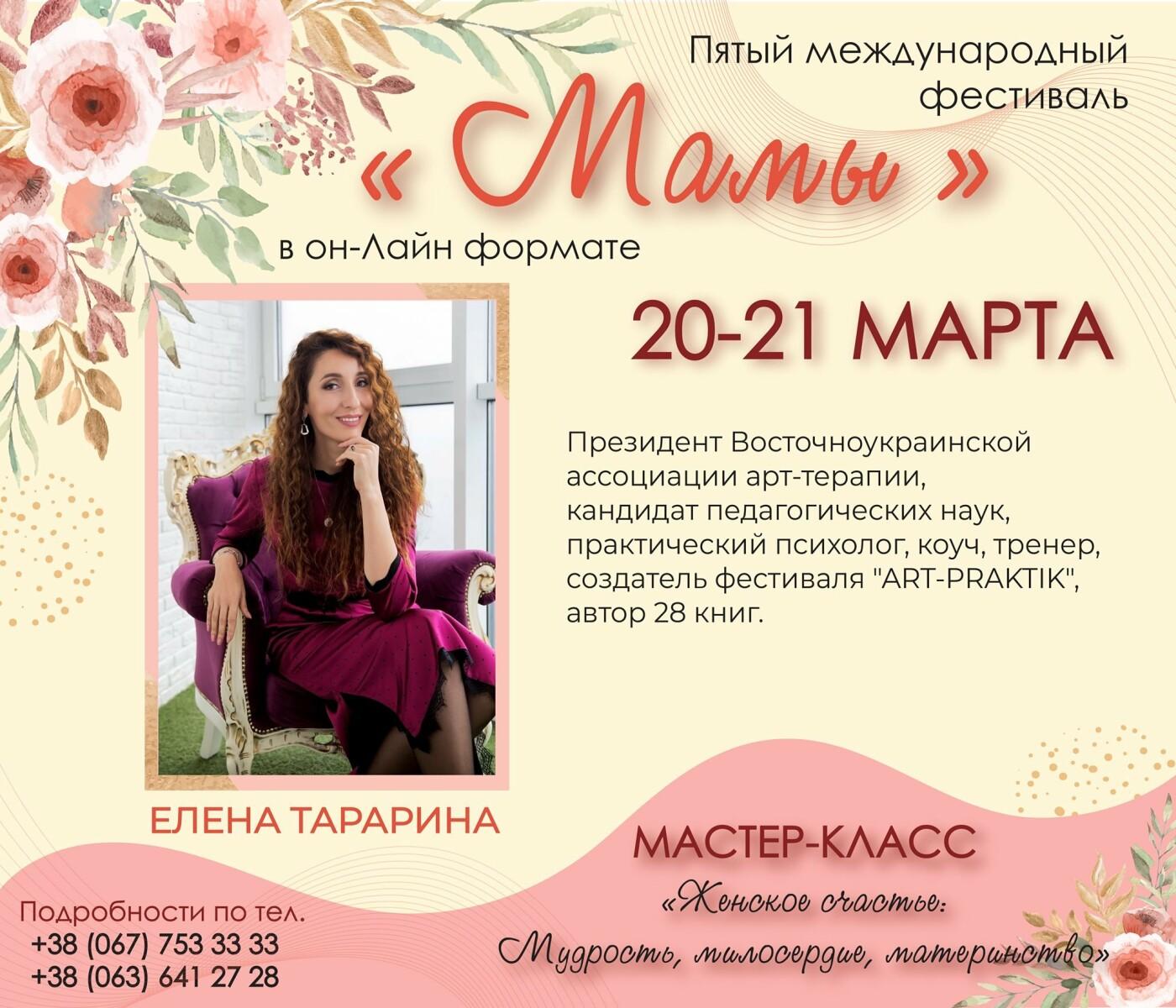 """Міжнародний фестиваль """"Мами"""" у Кам'янці-Подільському запрошує, фото-12"""