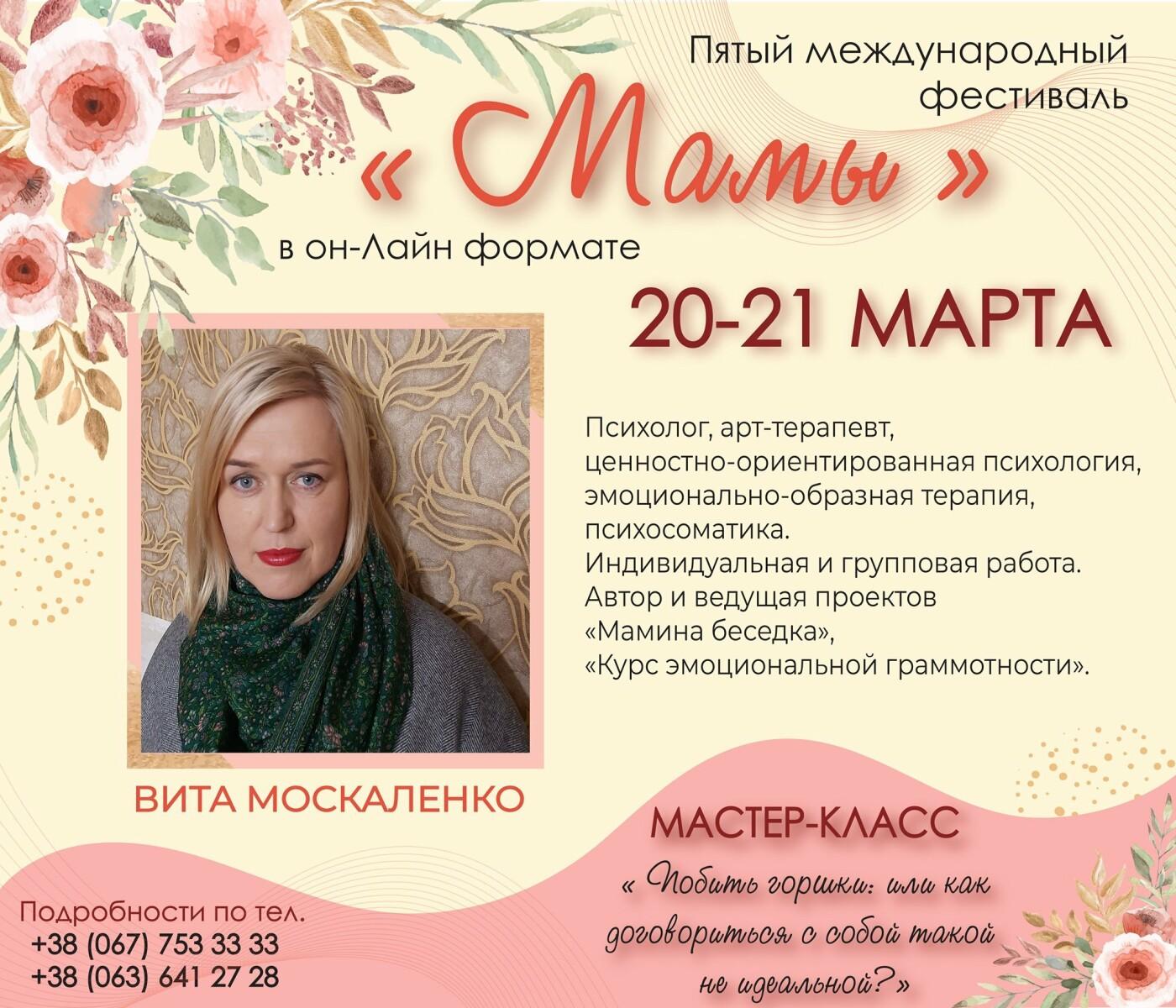 """Міжнародний фестиваль """"Мами"""" у Кам'янці-Подільському запрошує, фото-13"""