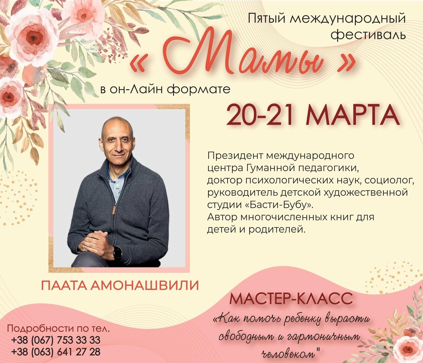 """Міжнародний фестиваль """"Мами"""" у Кам'янці-Подільському запрошує, фото-1"""