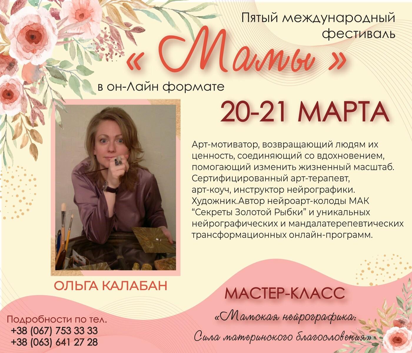 """Міжнародний фестиваль """"Мами"""" у Кам'янці-Подільському запрошує, фото-14"""
