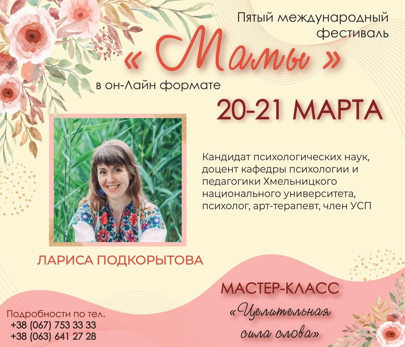 """Міжнародний фестиваль """"Мами"""" у Кам'янці-Подільському запрошує, фото-15"""