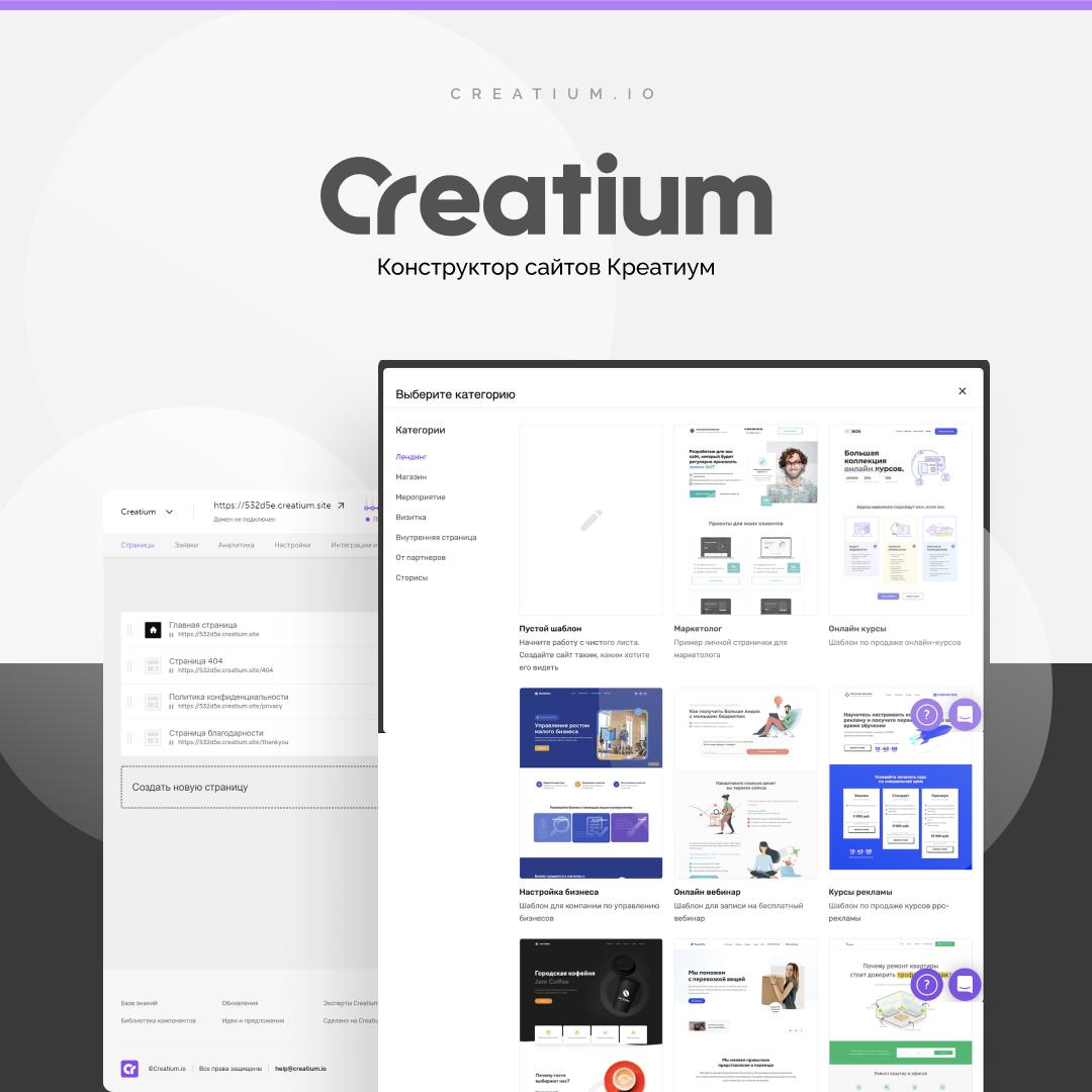 Конструктор сайтів Creatium —  прозорі тарифи та приємні бонуси, фото-2