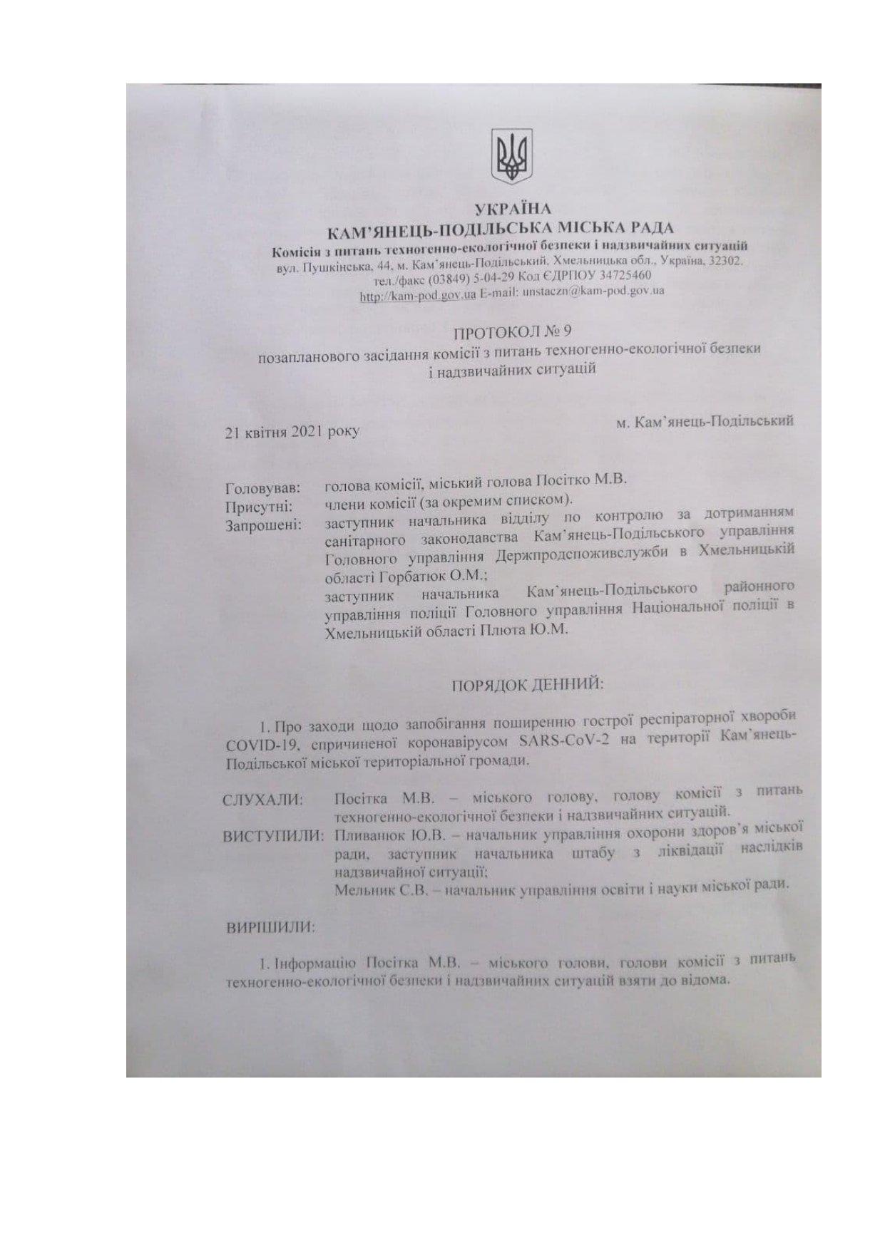 У Кам'янці-Подільському дозволили роботу непродовольчих ринків, фото-1