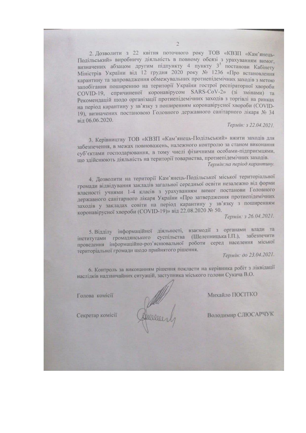 У Кам'янці-Подільському дозволили роботу непродовольчих ринків, фото-2