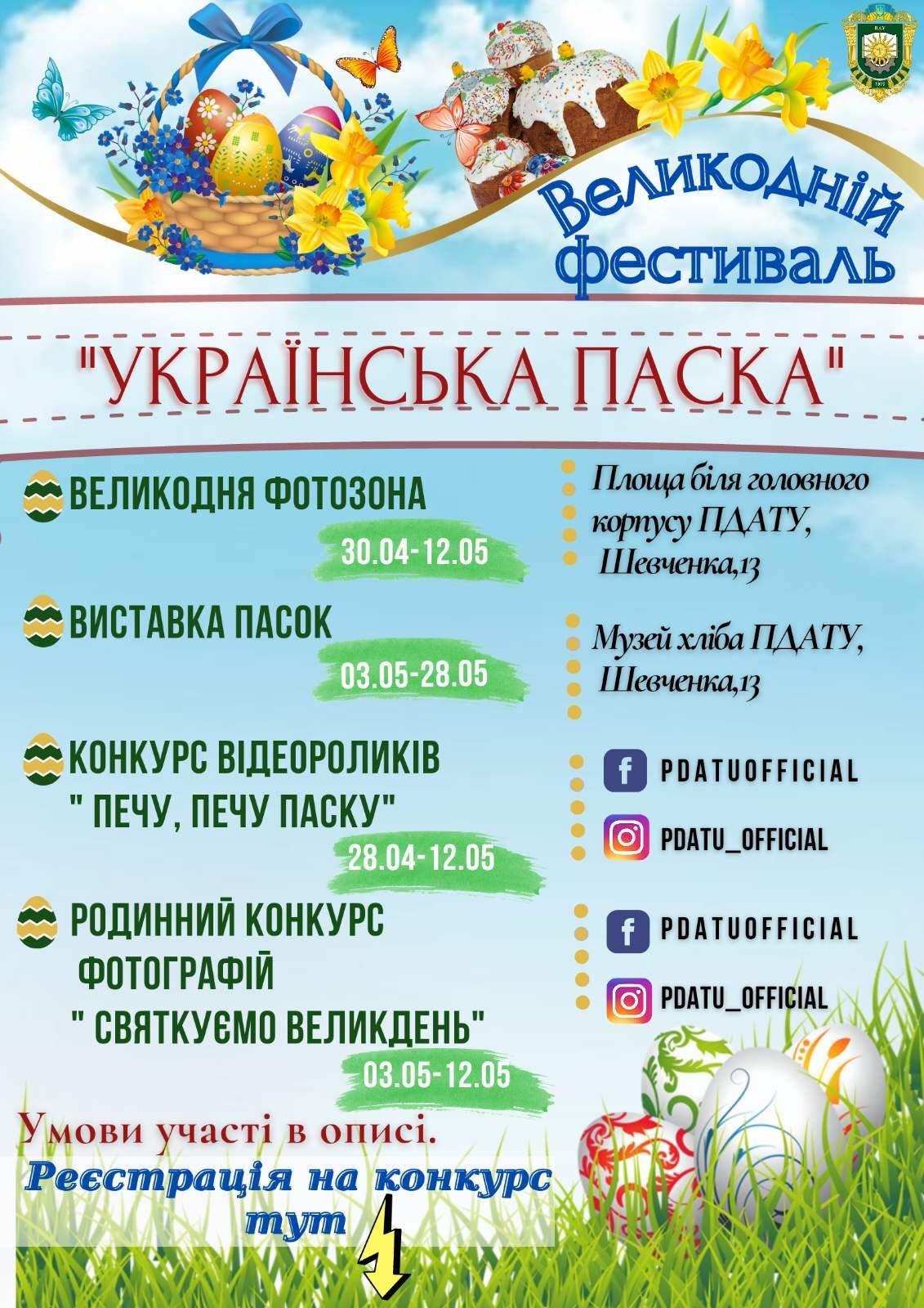 """Великодній фестиваль """"Українська паска"""" у Кам'янці-Подільському, фото-1"""