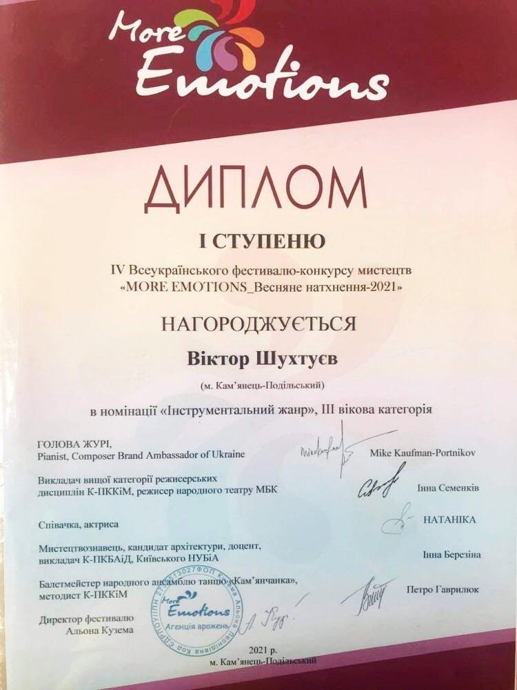 Юні кам'янчани - лауреати Всеукраїнського фестивалю-конкурсу мистецтв, фото-3