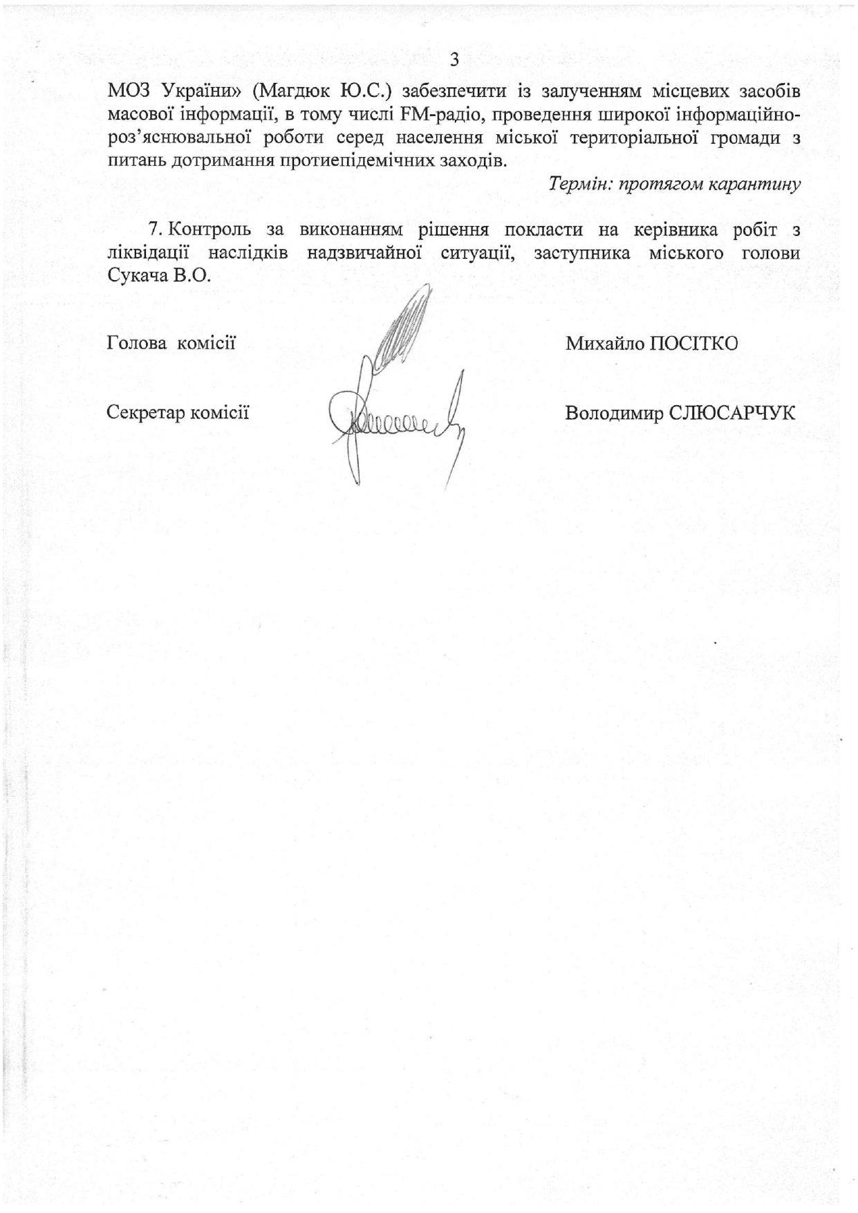 Школярі у Кам'янці-Подільському повертаються за парти, фото-3