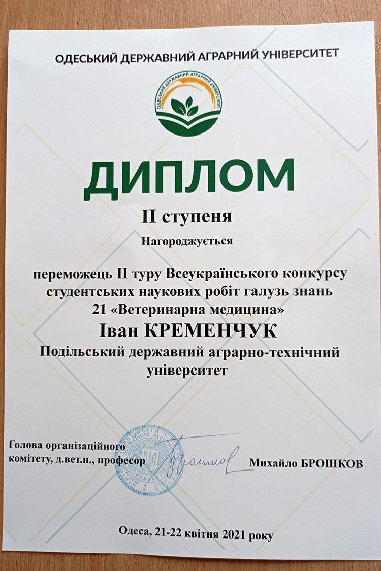 Студент ПДУ - призер Всеукраїнського конкурсу наукових робіт, фото-1
