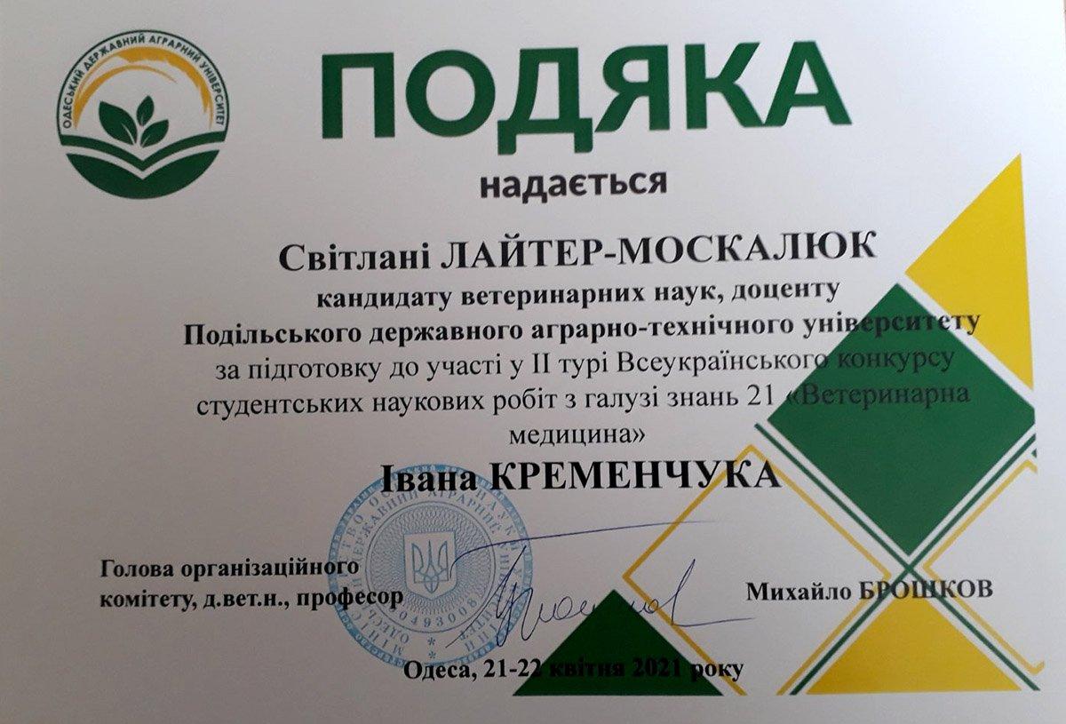 Студент ПДУ - призер Всеукраїнського конкурсу наукових робіт, фото-2