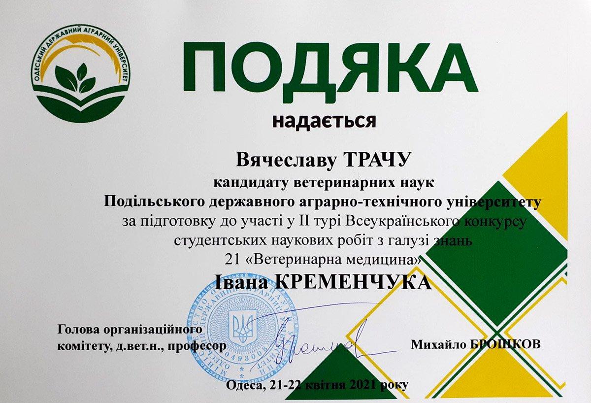 Студент ПДУ - призер Всеукраїнського конкурсу наукових робіт, фото-3