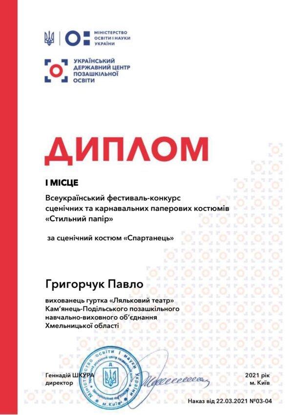 Юний кам'янчанин створив костюм із паперу та переміг у всеукраїнському конкурсі, фото-5