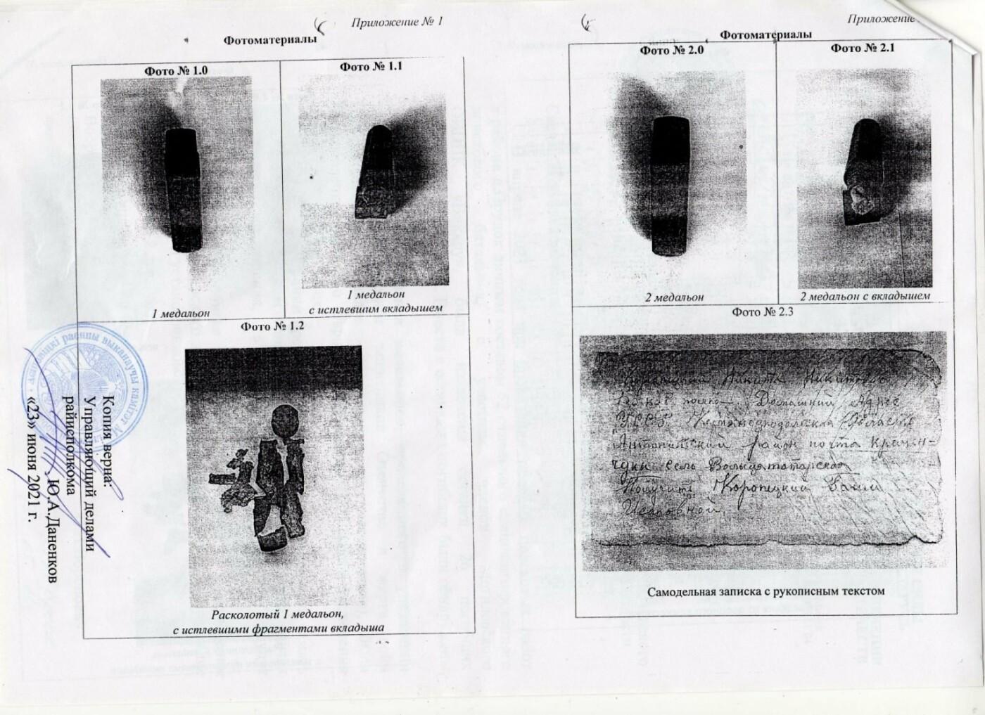 На Кам'янеччині перепоховають тіло бійця Другої світової війни, фото-1
