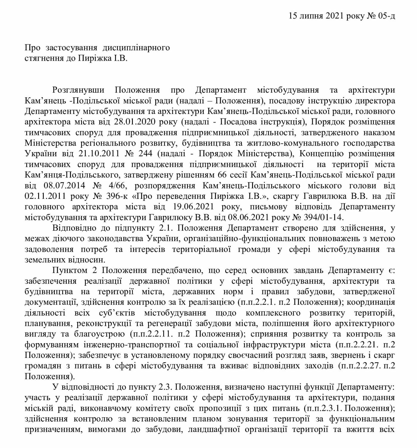 Головному архітектору Кам'янця-Подільського оголошено догану, фото-1
