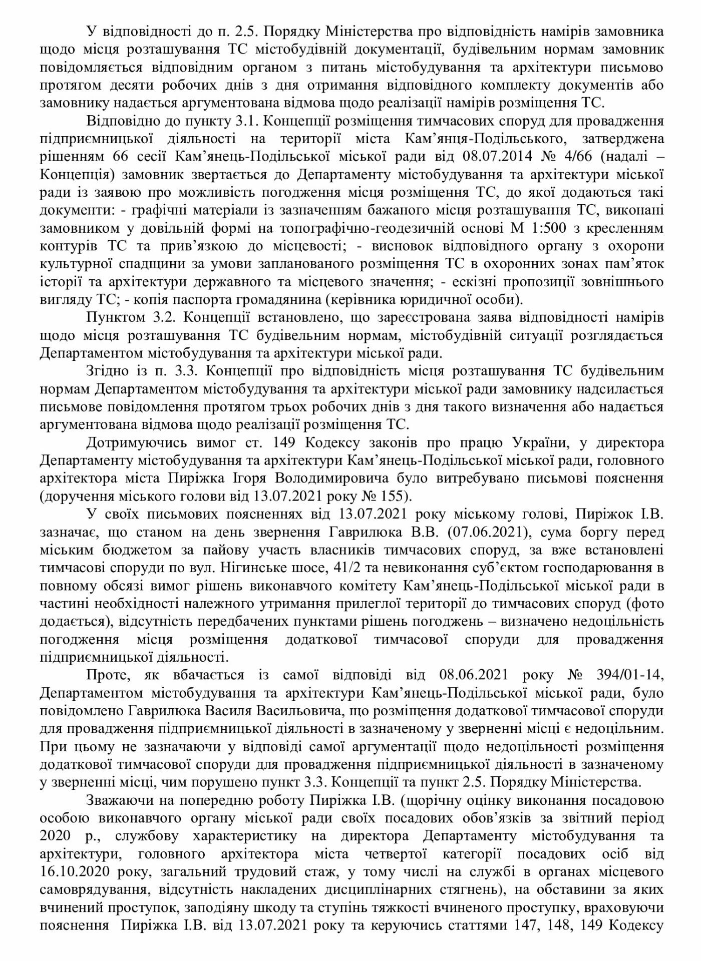 Головному архітектору Кам'янця-Подільського оголошено догану, фото-4