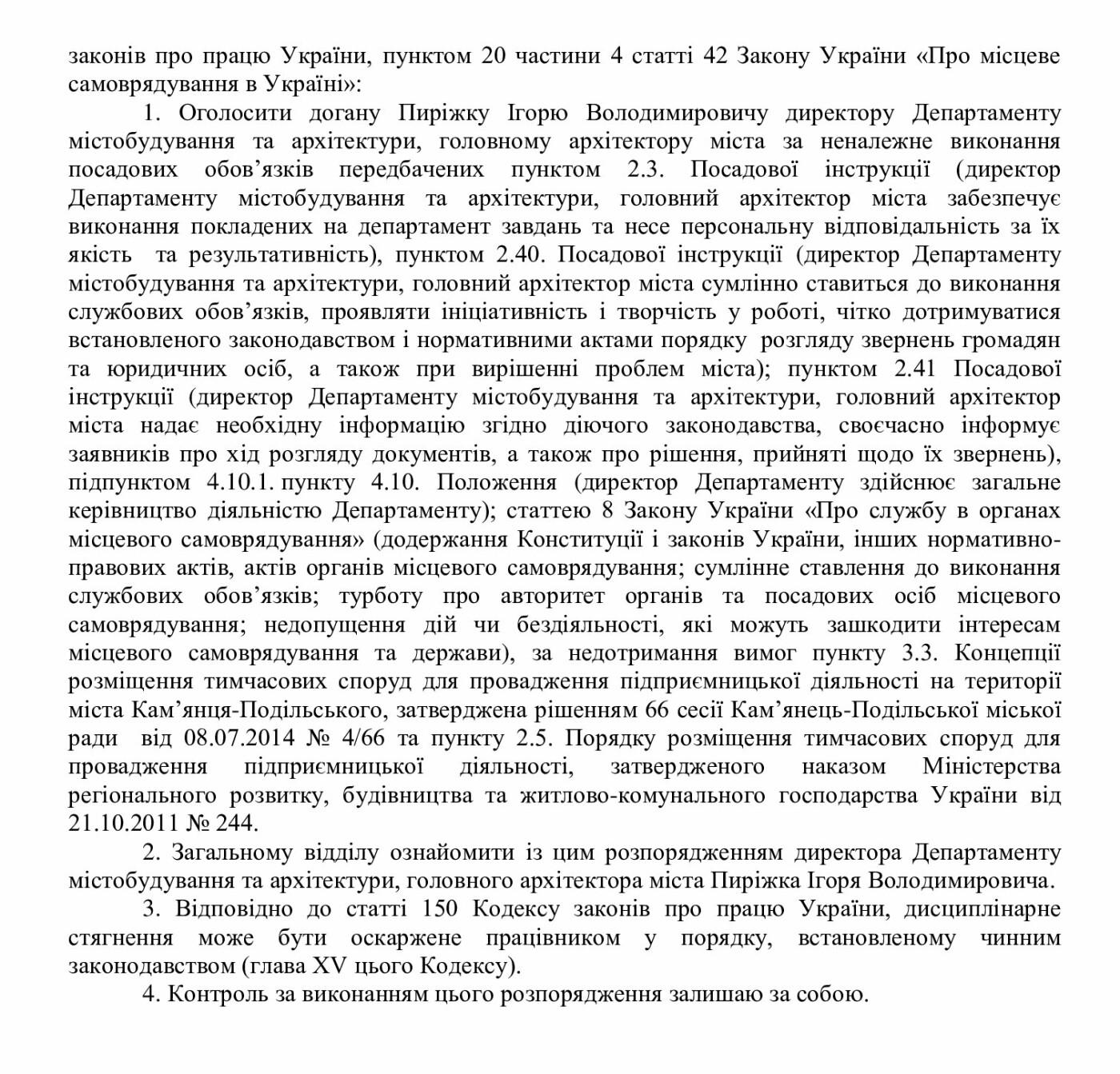 Головному архітектору Кам'янця-Подільського оголошено догану, фото-5